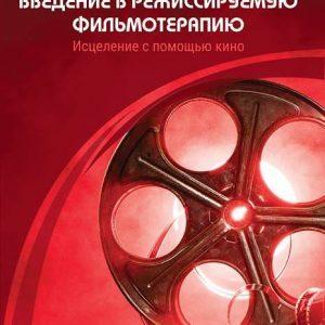 Режиссируемая фильмотерапия