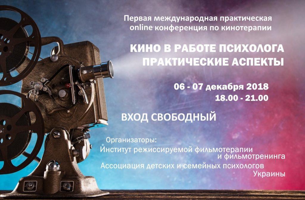 """Первая международная практическая online конференция по кинотерапии """"Кино в работе психолога. Практические аспекты"""""""